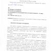 Отговор МЗХГ за възможностите за държавните помощи в риборството 10