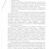 Отговор МЗХГ за възможностите за държавните помощи в риборството 11