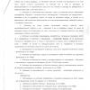 Отговор МЗХГ за възможностите за държавните помощи в риборството 12