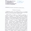 БГ ФИШ получи предложение за партньорство от Община Кресна 15